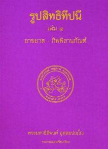หนังสือ-รูปสิทธิทีปนี เล่ม 2-วัดจากแดง